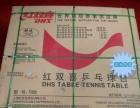 红双喜T2828乒乓球台高档比赛乒乓球台