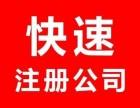 上海奉贤区0元注册公司 极速办理 加急当天出证