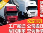 深圳正规搬家公司 专业居民搬家 公司工厂搬迁 中途保证不加价