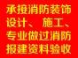 北京消防蓝图设计盖章 消防图纸设计盖章 消防审图设计盖章