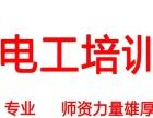零基础入学,深圳专业的电工培训