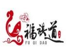 天津福祺道鱼火锅怎么加盟?加盟流程有哪些?
