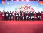 保定府轩开业庆典 大型会议 周年庆典 晚会年会策划