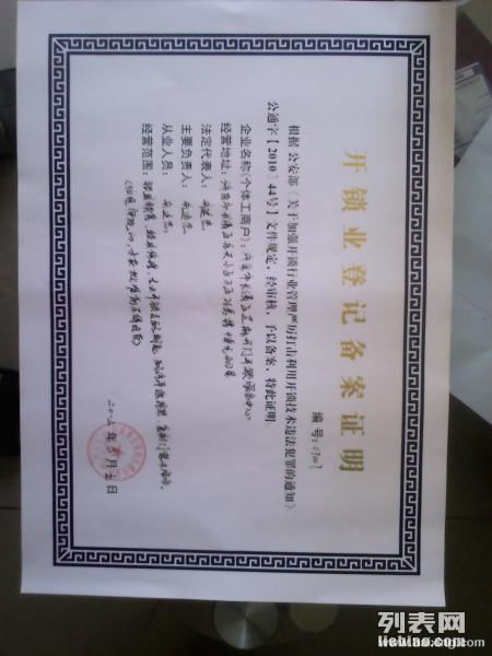 长清区开锁公司0531-88 55 98 55