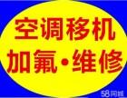 禹州专业空调移机,加氟清洗,安装维修