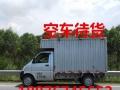 空车待货五菱厢式货车长短途包车拉货送货不是租车公司