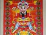三维立体财神到年画/财神到门贴/国画中堂