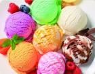 冰淇淋的做法冰淇淋哪儿可以学