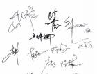 上海手工签名艺术签名签字书法文件各类文字培训