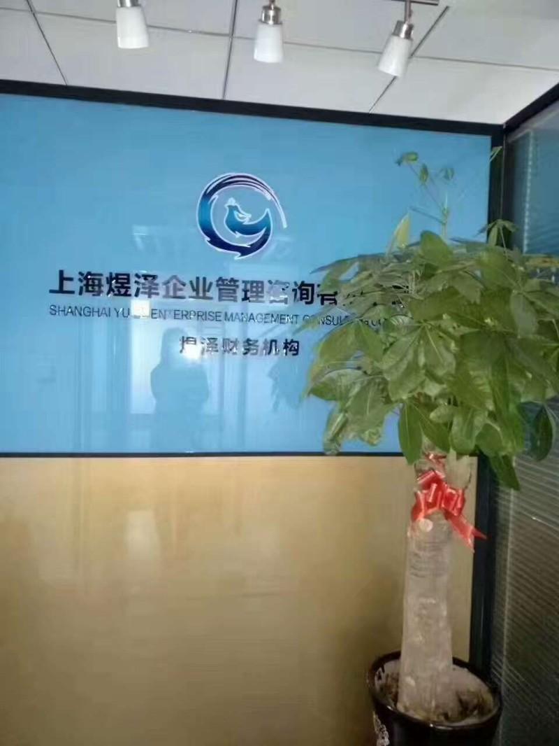 塘桥代理记账注册公司整理乱账找王华