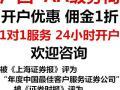 三江炒股开户(手续费,佣金最低)三江证券公司,炒股开户流程