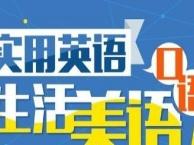 广州英语培训中心,佛山职场口语入门课程