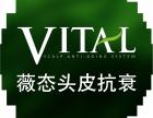 VITAL薇态头皮抗衰加盟官网/加盟费用/项目详情