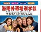 提升自我好去处,学习粤语没难度 首选佛山海翔教育!