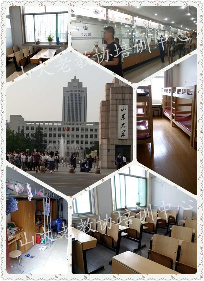 山东大学韩 日 法 德 西 俄语培训班-山大老教协培训中心