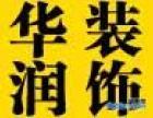 哈尔滨华润装修公司-给您舒适的居家装修空间!放心!