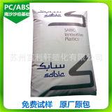 PC/ABS 基础创新塑料(南沙) C6