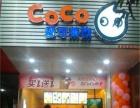 coco奶茶国内具好的奶茶加盟品牌 半价开店招商