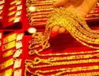 常州黄金回收今日价格300元高价回收老凤祥黄金首饰