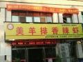 美羊排香辣虾火锅店