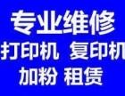 杭州打印机维修 复印机维修传真机维修中心全市上门服务