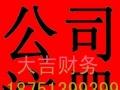 崇川区注册公司找 大吉财务会计事务所
