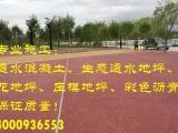 重庆彩色沥青路面铺装,海绵城市透水工程材料施工