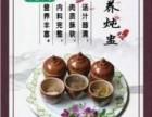 重庆沙县小吃店的加盟费用是多少!怎么加盟!需要多少投入资金?