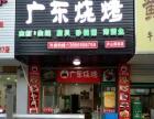 广东烧烤店人民北路461号中青广场。转让