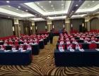 北京酒店会议室出租会议场地