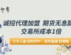 南京股票配资加盟怎么代理?