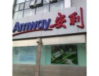 佛山禅城安利直销公司 禅城祖庙附近哪里有安利产品卖