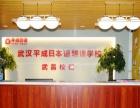 寒假短期日语入门就来武汉平成日本语培训学校