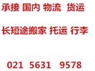 上海到全国物流公司专线电话 长短途搬家 轿车托运 上门收单