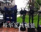 裕华家具提供空调租赁冷风机租赁水雾风扇租赁 质量保证