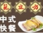 笼立方快餐加盟
