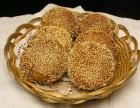 学习老北京烧饼要多少钱 老北京烧饼加盟要多少钱