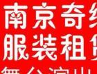 2019猪年演出服卡通人偶财神爷西装礼服租赁,奇缘