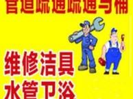 榆次老实人家政公司 专业管道疏通 维修