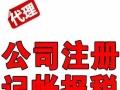 青岛公司注册、地址服务、记账、变更、注销、进出口权