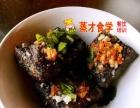 四川钵钵鸡冒菜加盟 特色经典小吃整店投资1万元以下
