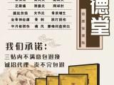 弘德堂膏贴怎么代理多少钱一盒 弘德堂产品分销拿货价格表