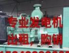盘锦发电机出租出售,大型发电机租赁24小时全天服务
