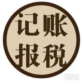 重庆工商代办 代理记账 可提供注册地址 低价转让公司