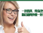 大连英语培训学校新启迪VIP真人在线 英语外语