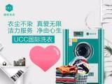 UCC国际洗衣不一样的干洗