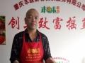 重庆正宗冷锅鱼培训加盟酸菜鱼片片鱼培训鱼火锅培训