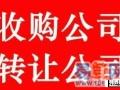 转让杭州各类公司,适合天猫 京东