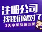 南京无地址注册公司 免费核名 代账送章 快速出照