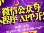 小程序微商城开发设计微信公众号APP系统软件定制